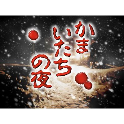 かまいたち (お笑いコンビ)の画像 p1_39