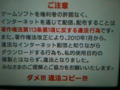 ROMの違法性について2012年現在、romをダウン …